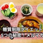 「今日のメルマガはしびれました」正しい糖質制限食5つの秘密メルマガの感想。名古屋市西区出張パーソナルトレーニング