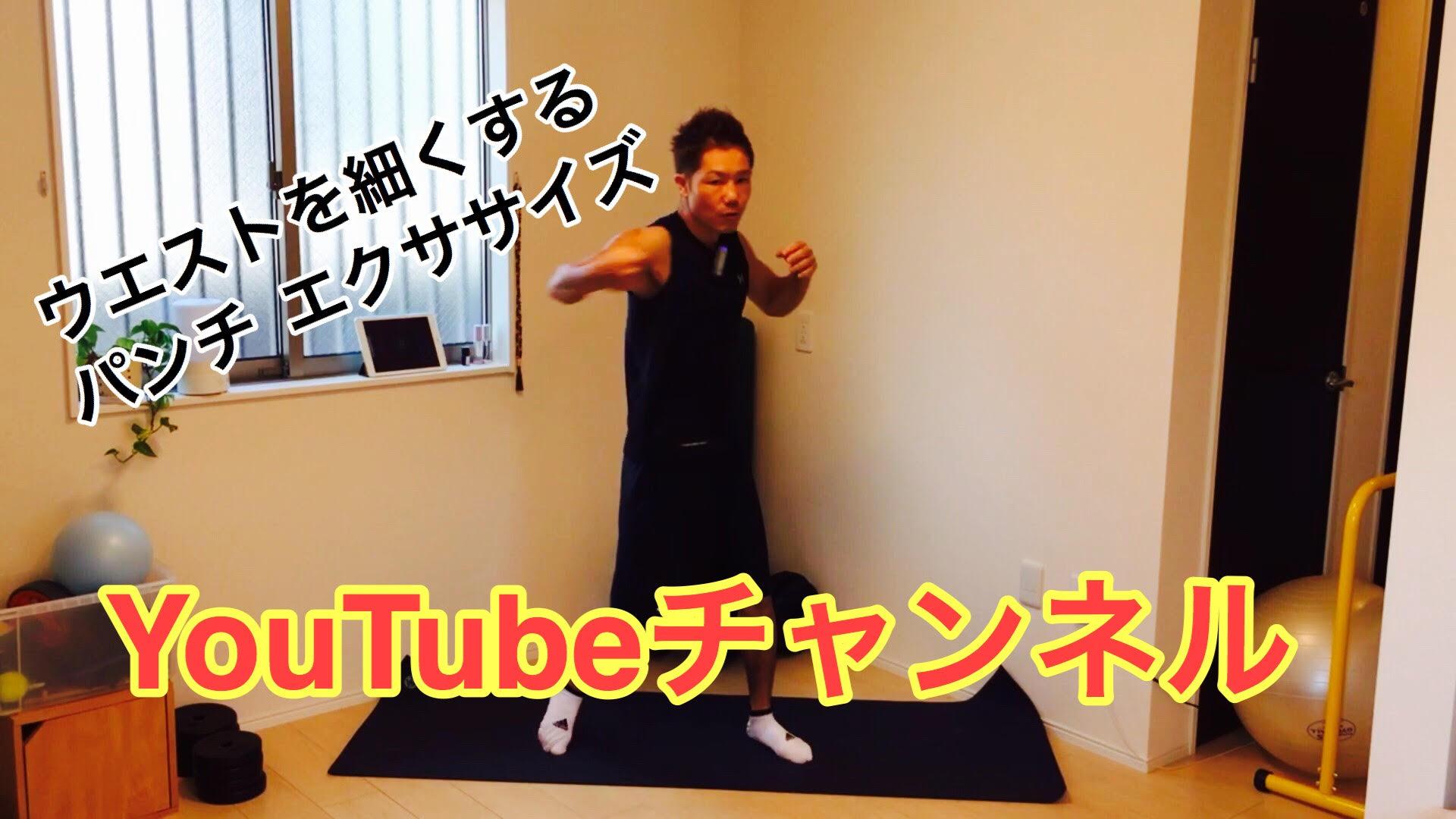 【YouTubeチャンネル】お家でダイエット!