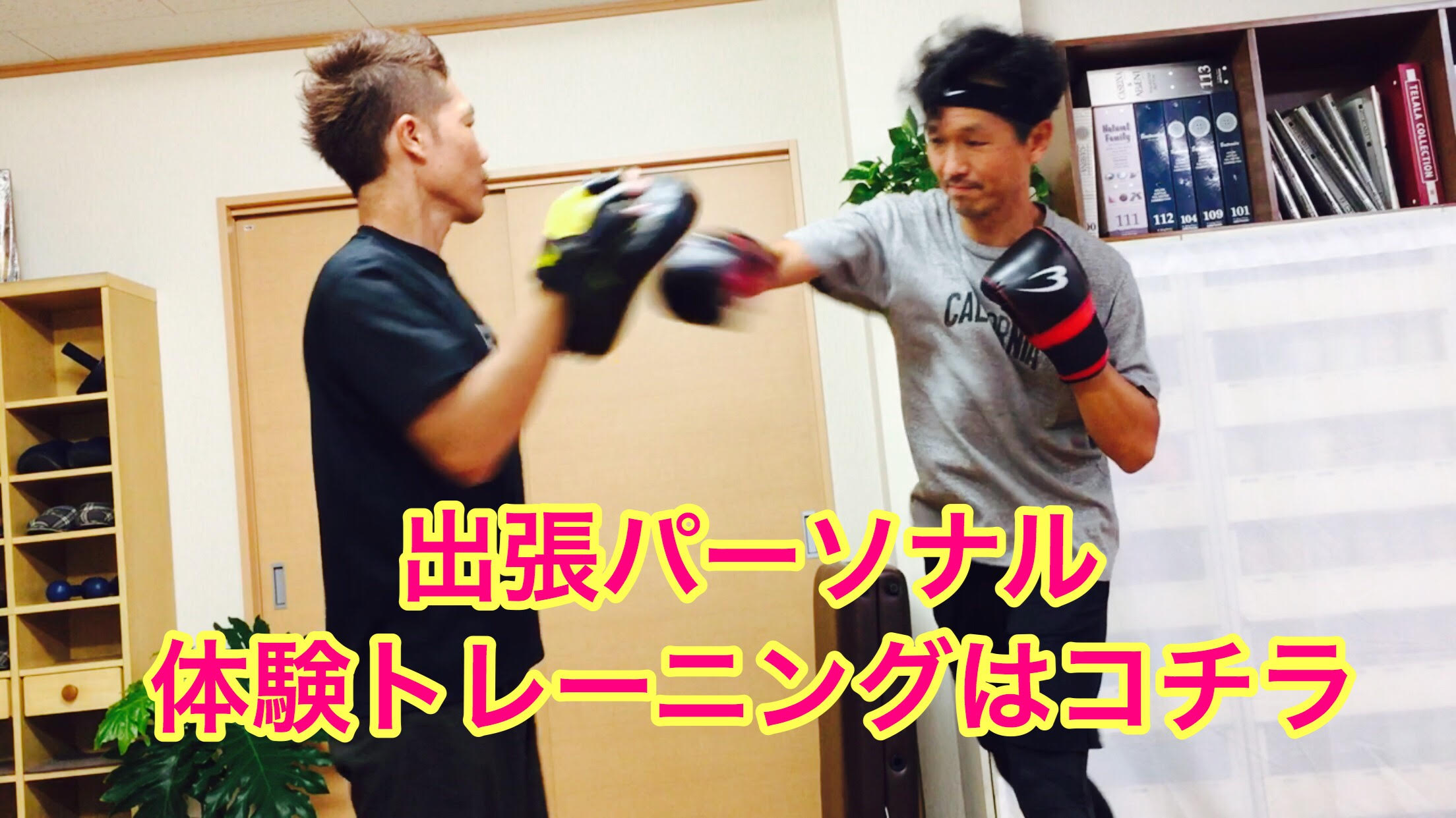 【体験募集中】出張パーソナルトレーニング!