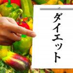 3ヶ月で20キロダイエットして人生を変えたアラフォー女性ダイエット法!名古屋市西区出張パーソナルトレーニング