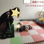 産後ママの出張パーソナルトレーニングは赤ちゃんと一緒にダイエットできます!名古屋市西区