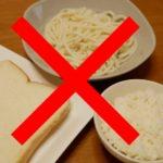 【「炭水化物が毎食7割超え」は注意 死亡リスク上昇】健康寿命を増やすなら糖質制限食。名古屋市西区出張パーソナルトレーニング