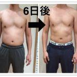 週に一度のパーソナルトレーニングで本当に痩せれます!名古屋市西区出張パーソナルトレーニング