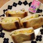 【ダイエットのための食事メニュー】オススメ糖質量低めの美味しいサンドイッチ風ランチの作り方!