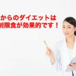 【上小田井駅前ダイエット】アラフォーダイエットに糖質制限食がオススメな理由!