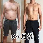 8ヶ月で10キロダイエット&シックスパックに成功したアラフォー男性!