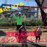 ファンクショナルトレーニングはプロでもキツい!?元なでしこ土井成実さんの公園で出張パーソナルレーニング