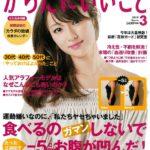 深田恭子さんが表紙の「からだにいいこと」3月号に名古屋市西区出張パーソナルトレーニングが掲載されました。
