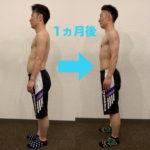 【岩倉駅前ダイエット】短期集中ダイエットコース1ヶ月で細マッチョに変身!