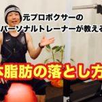 体脂肪を落とす方法!元プロボクサーが教えるダイエット法