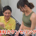 無料カウンセリング!リバウンドしないダイエットはプロにお任せ!岩倉駅前パーソナルトレーニング