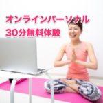 【無料】オンラインパーソナルトレーニングを30分体験してみませんか?