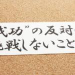 ボクシング世界チャンピオン井上尚弥選手のダイエット理論!